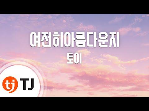 [TJ노래방] 여전히아름다운지 - 토이 (Is it still beautiful - Toy) / TJ Karaoke