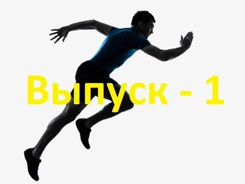"""""""Прогресс за 9 месяцев в забеге на дистанцию 1 км."""" (Выпуск - 1)"""