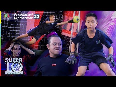 เด็กไทยบินได้ มานูเอล นอยเอี้ยม ผู้รักษาประตูคนแรก ของ Super10   ซูเปอร์เท็น   SUPER 10
