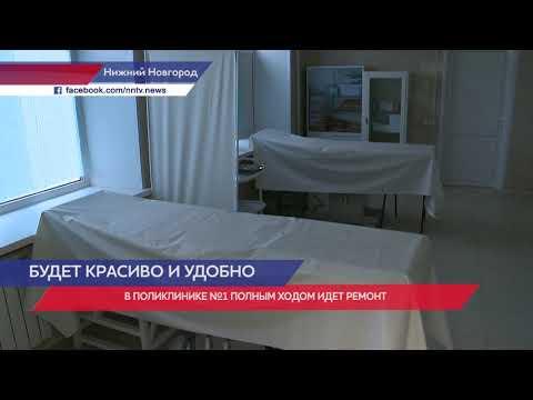 В поликлинике №1 Приокского района полным ходом идет ремонт