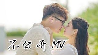 【不公开 MV】林尚进 ft.张秋雯,你们要的答案