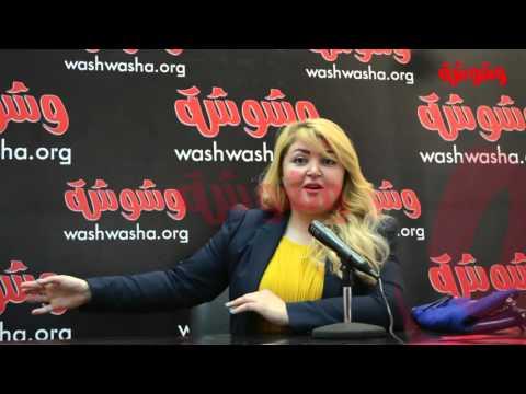 وشوشة   مها أحمد : علاقتى بمجدى فى البيت ' بنت خالته ' وبره ' سى الاستاذ '  Washwasha