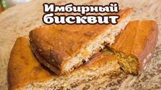 Имбирный бисквит - рецепт без яиц