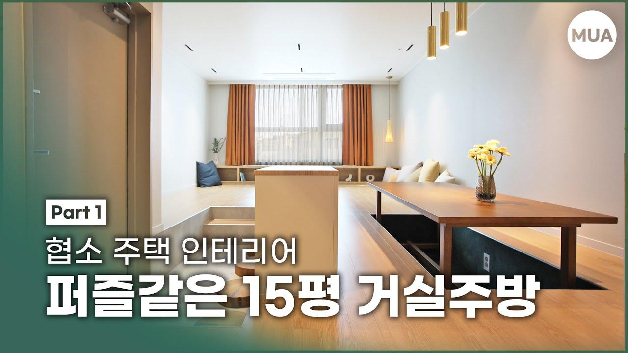 15평 협소주택 인테리어 좁은 거실주방 짜릿한 레이아웃 솔루션