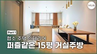 15평 협소주택 인테리어 좁은 거실주방 짜릿한 레이아웃…