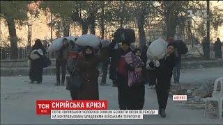 Сотні чоловіків зникли безвісти у сирійському місті Алеппо