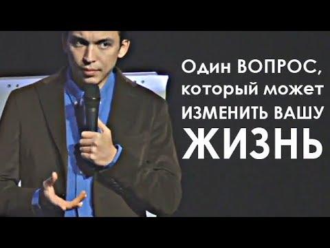 Один ВОПРОС, который может ИЗМЕНИТЬ ВСЮ ВАШУ ЖИЗНЬ! | Разбор с Петром Осиповым. Бизнес Молодость
