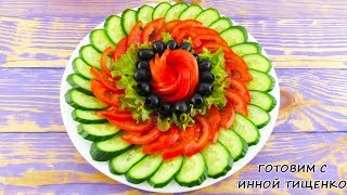 Овощные Нарезки на Праздничный стол! Роза из помидора. Красивая нарезка овощей - 2 идеи!