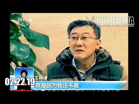 郭文贵:2月22号:从王清林案发生的那天起2019年1月1号文贵就做出了判断!只要是政法委接手的所有案件都是以黑办案!文贵又懵对了!请大家认真看完这个视频!
