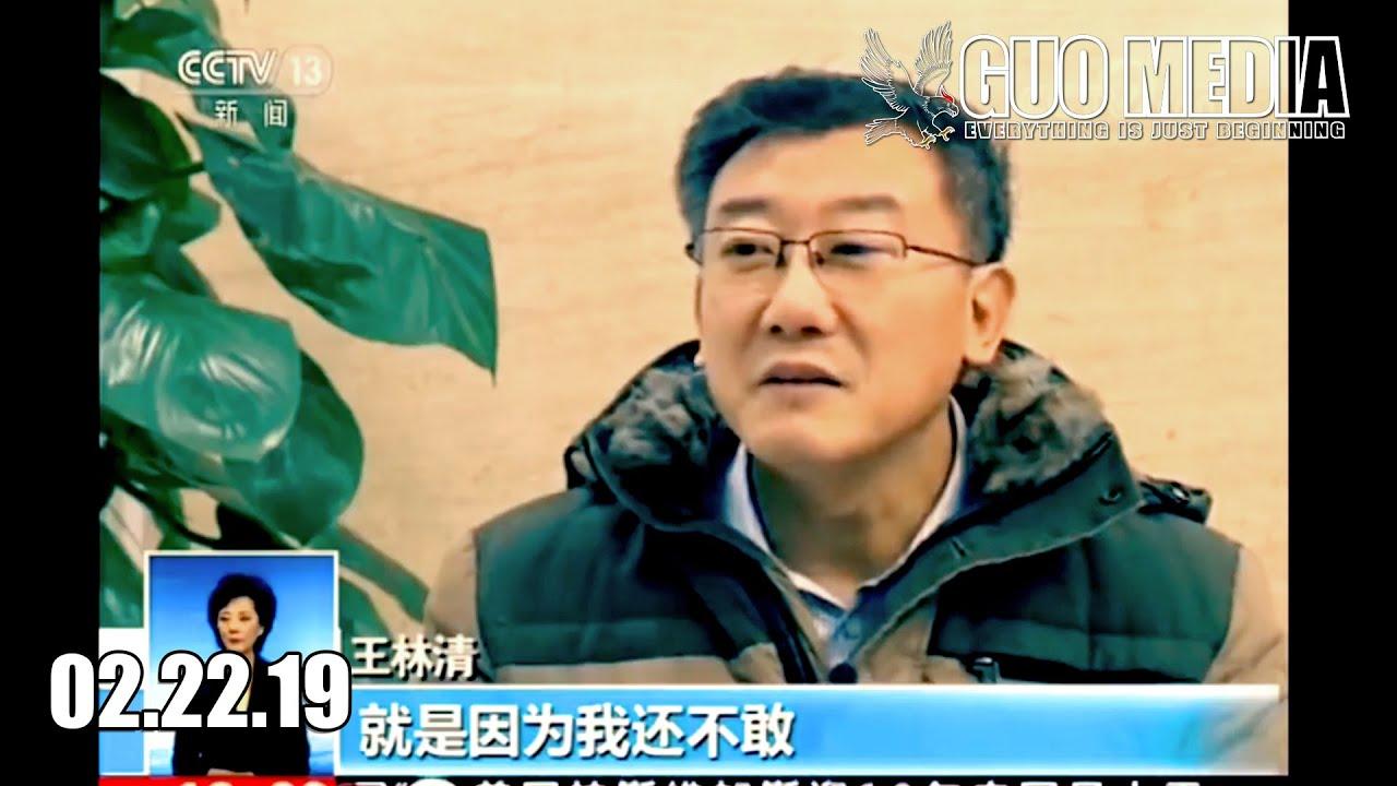 """""""王林清案认罪视频""""的图片搜索结果"""