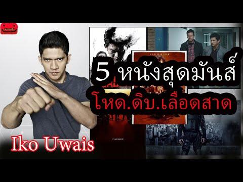 5 หนังสุดมันส์ โหด.ดิบ.เลือดสาด ของ_อิโก อูไวส์ (Iko Uwais)