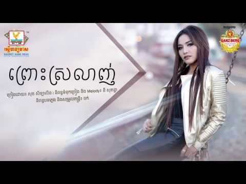 Pruos Srolanh - Sok Sey La Lin [OFFICIAL AUDIO]