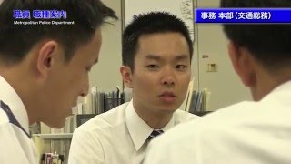 警視庁職種紹介(職員編)