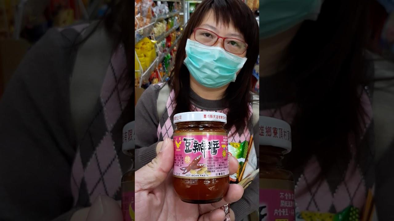 金門漁會超市~很多懷念的食物 - YouTube