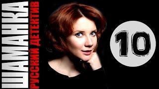 Шаманка 10 серия 2016 русский детектив 2016 russian detective serial