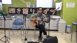 フォークソング 弾き語り倶楽部 関西本部 2012年8月18日(土)http...