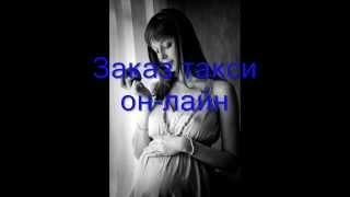7629895.ru Такси для беременных Женщин(, 2010-07-01T07:53:30.000Z)