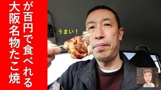 【驚愕】大阪名物たこ焼きがなんと100円で食べれるという動画です。