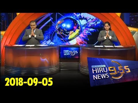 Hiru News 9.55 PM   2018-09-05