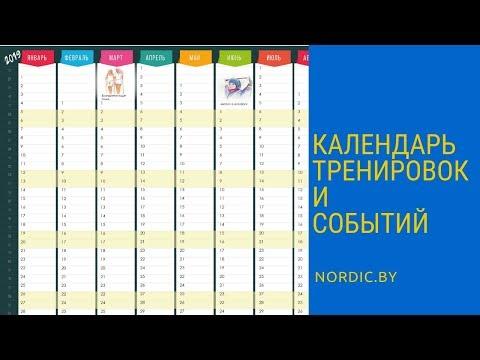 Календарь тренировок по скандинавской ходьбе в 2019 году.
