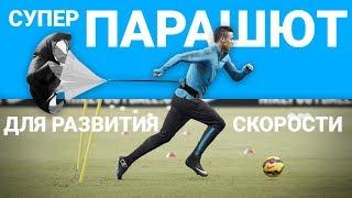 Обзор парашюта для бега / Как тренировать скорость и резкость / Упражнения для бега