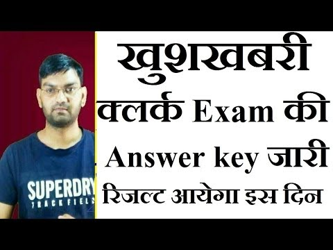 Clerk Exam Answer Key Released - Pt BD Sharma University Rohtak Screening Test Answer Key And Result