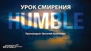 Декабрь 13, 2015 - Виталий Кравченко (Урок Cмирения)