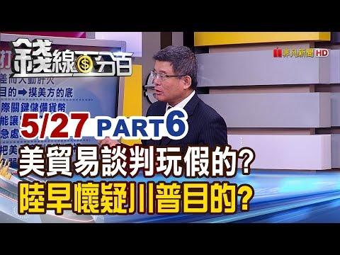 【錢線百分百】20190527-6《川普貿易談判玩假的?中國早懷疑川普另有目的?》