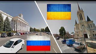 Нальчик Луцк Сравнение Россия и Украина