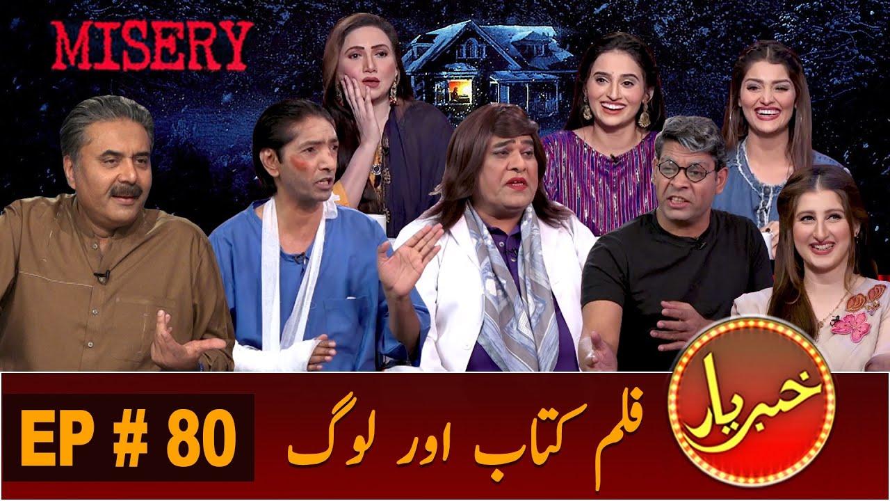 Khabaryar with Aftab Iqbal | Film Kitab Or Log | Episode 80 | 14 October 2020 | GWAI