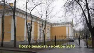 Ремонт Манежа - 2013 год