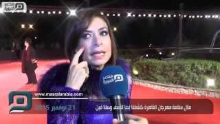 مصر العربية | منال سلامة:مهرجان القاهرة كشفلنا إحنا للأسف وصلنا فين