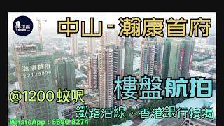 瀚康首府|首期10萬|裝修三房|優質鐵路沿線物業|香港銀行按揭