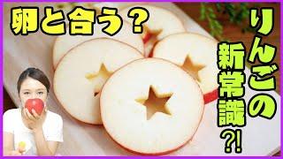 今日は、これから旬な果物! りんごちゃん!! シナノリッチという品種のりんごをいただいたので 食べます。 みなさん、りんごの美味しい切り方知ってますか? ぜひぜひ、 ...