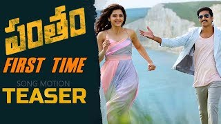 #FirstTime Song Motiom Poster | Pantham Movie Songs | Gopichand | Telugu Movie 2018 Trailers