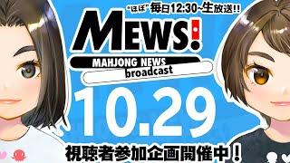 【麻雀・Mリーグ情報番組】MEWS!2020/10/29