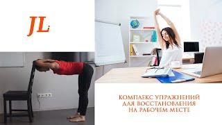 Упражнения для спины в офисе