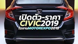 เปิดตัว Honda Civic 2019 ใหม่ พร้อมประกาศราคา ในงาน Motor Expo 2018 | CarDebuts