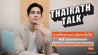 ชายที่คำถามฉาวล้มเขาไม่ได้-quot-ซันนี่-quot-ดาราฆ่าไม่ตายหน้าแบ็กดรอป-ที่แรก-thairath-talk