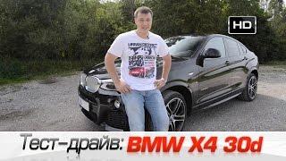Тест драйв BMW X4(Тут мы подробно рассказываем о немецком автомобильном рынке. Осмотры, тест-драйвы, покупка авто и многое..., 2014-10-04T20:06:14.000Z)