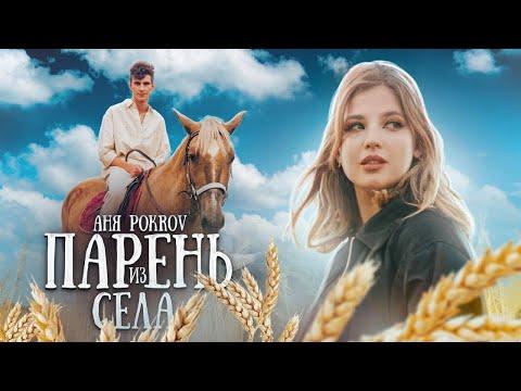 АНЯ POKROV - Парень из села (Премьера клипа / 2020) - Видео онлайн