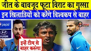 indvsaus:BREAKING! पहले वनडे में जीत के बावजूद फूटा विराट का गुस्सा, इन खिलाडियों को करेंगे से बाहर|