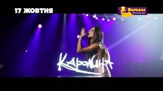 Шоу АНИ ЛОРАК «Каролина» | 17 октября | Дворец «Украина», Киев