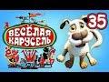 Весёлая карусель Выпуск 35 Союзмультфильм 2013 mp3