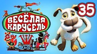 Весёлая карусель - Выпуск 35 - Союзмультфильм 2013
