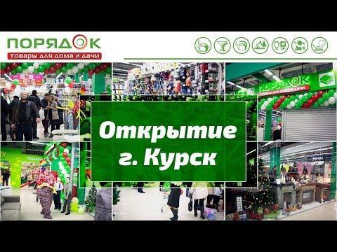 Открытие супермаркета Порядок в Курске