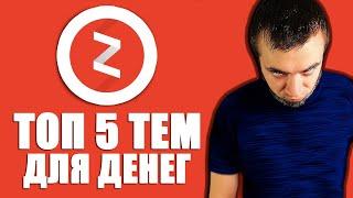 5 популярных тематик для Яндекс Дзен. Как выбрать нишу