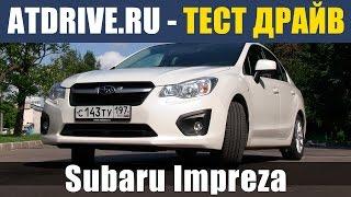 Subaru Impreza 2013 - Тест-драйв от ATDrive.ru