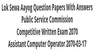 #3,LOK SEWA AAYOG,Computer Operator(Bibidh Sewa)  Solved Question Paper of exam 2072