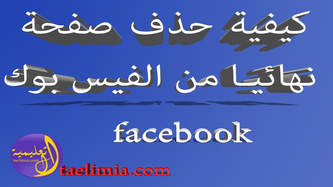 كيفية حذف صفحه نهائيا من الفيس بوك